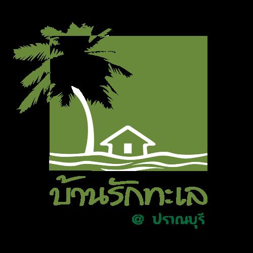 บ้านรักทะเล ปราณบุรี