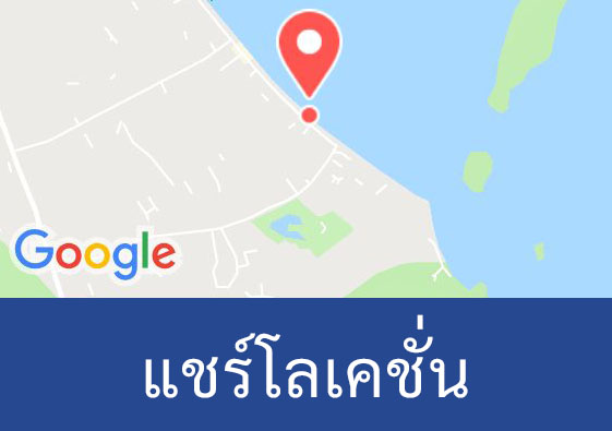 share location baanruktalay