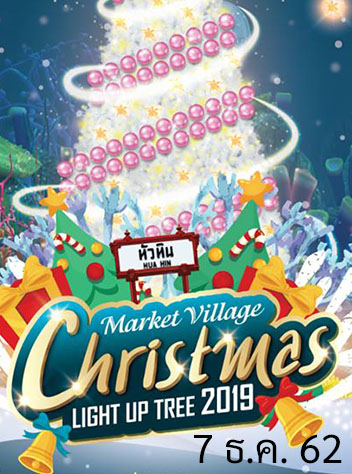 market village christmas tree 2019