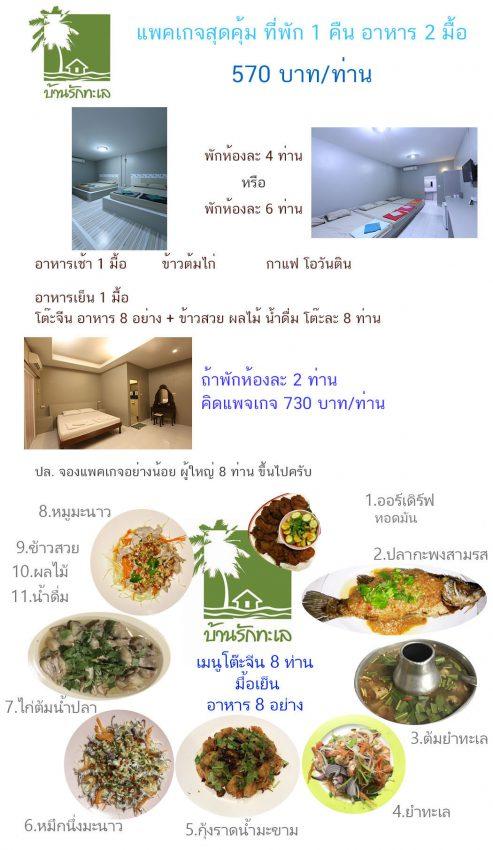 package-sudkum-1-night-570-baht-tee-pak-pranburi2